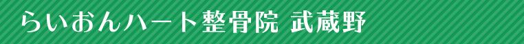 らいおんハート整骨院 武蔵野