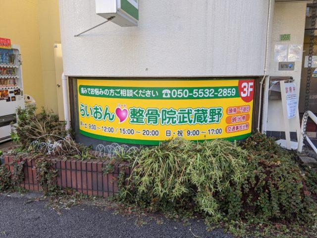 らいおんハート整骨院武蔵野 オープン!!
